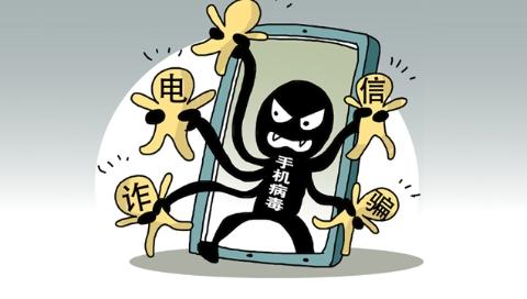 电信诈骗又出新花样!利用病毒软件控制手机拒接电话,还阻挠外界劝阻