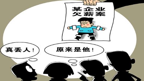 1至5月上海市涉嫌拒不支付劳动报酬案例公布