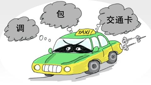 """打车遭遇""""克隆出租车"""" 司机掉包20余张交通卡获刑"""