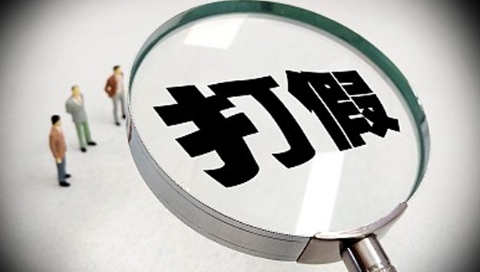 上海开展打击假冒特种作业操作证专项治理行动
