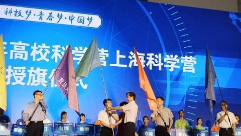 2018年青少年高校科学营上海科学营开营