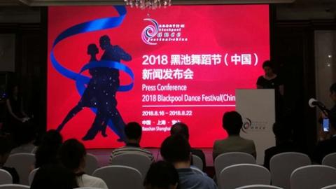 黑池舞蹈节8月在沪举行 世界冠军将亲身教跳舞