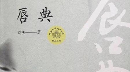 第七届红楼梦奖揭晓!刘庆长篇小说《唇典》获首奖