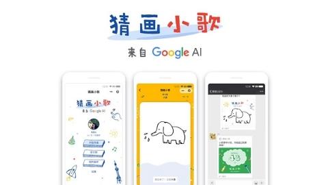 """别玩跳一跳了,快速涂鸦看谁最强, 谷歌首款微信小程序""""猜画小歌""""上线"""