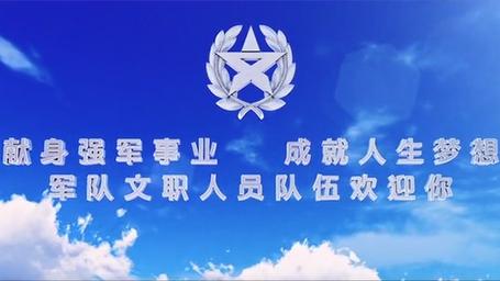 工程、会计、医疗、护理人员注意:上海警备区首次公开招考文职人员