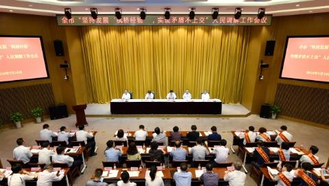 """坚持发展""""枫桥经验""""上海召开人民调解工作会议"""