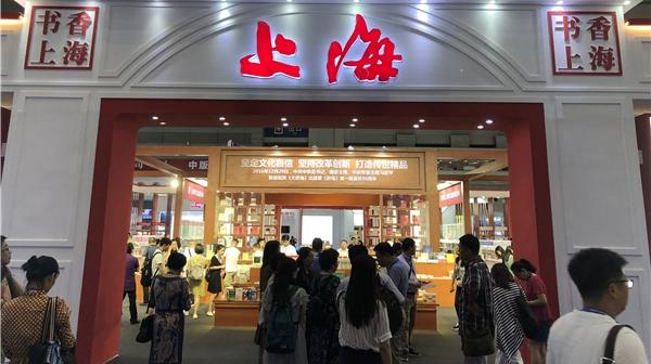 上海团60成员参展全国书博会,全面展示海派出版文化