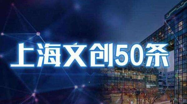 """回应企业关切,上海市文广局解读""""文创50条""""政策红利"""