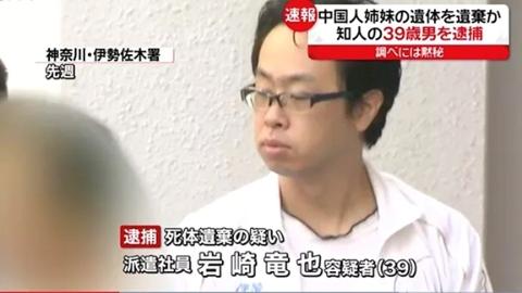 杀害中国姐妹 日男子获刑23年