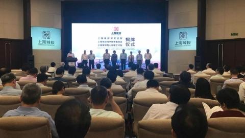 上海城投研究院正式成立 加码科创新动力
