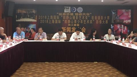 """2018上海国际""""郎静山摄影艺术奖""""慈善摄影大赛今启幕"""