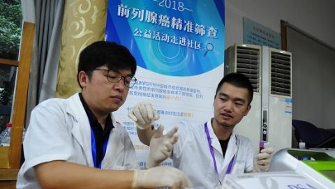 肿瘤医院启动新一轮前列腺癌社区筛查