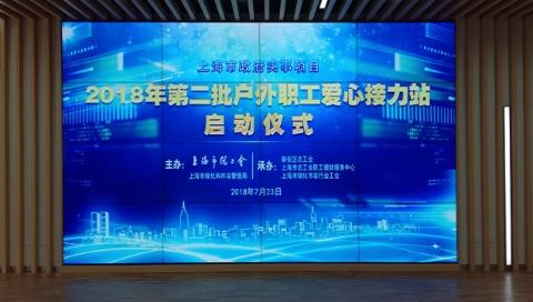 新时代新作为新篇章丨为户外工作者撑起一片阴凉 上海1000多家户外职工爱心接力站投入使用