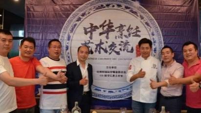 比利时国际中餐业联合会与国内名厨交流座谈