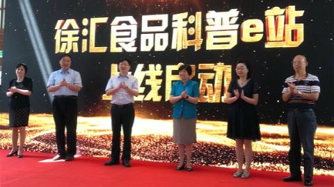 上海市首个线上食品安全科普站今天上线开通