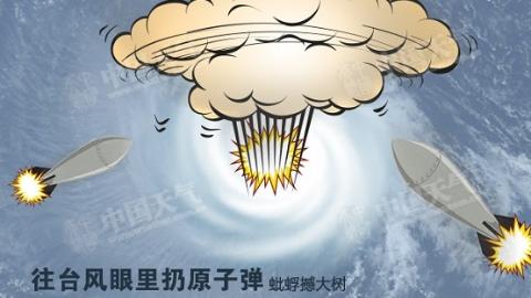 台风接二连三,你有没有想过人工消除台风?这不是脑洞,但抱歉,还不行!