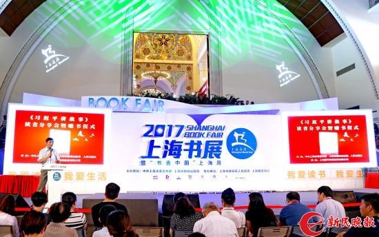 《习近平讲故事》读者分享会在上海书展中央大厅举行-郭新洋.jpg