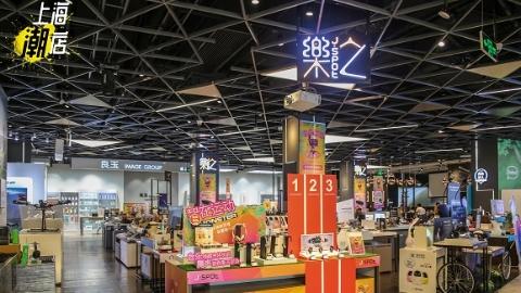 上海潮店|逛店前,先清空电子产品购物车,因为你会有新发现