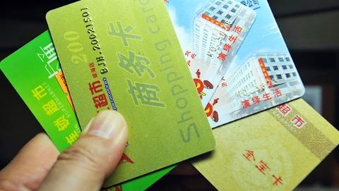 上海预付消费卡将设资金余额风险警示制度!明年1月1日起实施