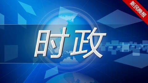 """2017年度市级""""三公""""经费支出合计5.49亿元"""