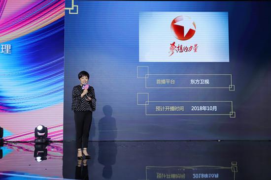 东方卫视财经栏目_《中国梦之声》领衔东方卫视