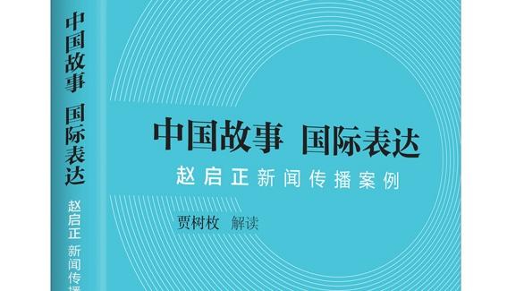 《中国故事 国际表达——赵启正新闻传播案例》:外宣理论和实践的创新