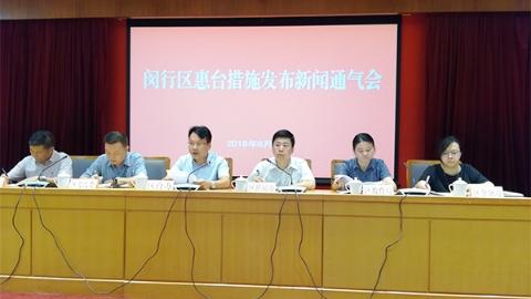 闵行区在上海市各区中率先推出惠台工作措施