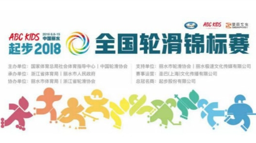 全国轮滑锦标赛8月8日丽水开战 参赛人数破5000