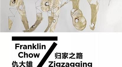 """林距离 艺术家仇大雄:我的作品不是""""乡愁"""""""