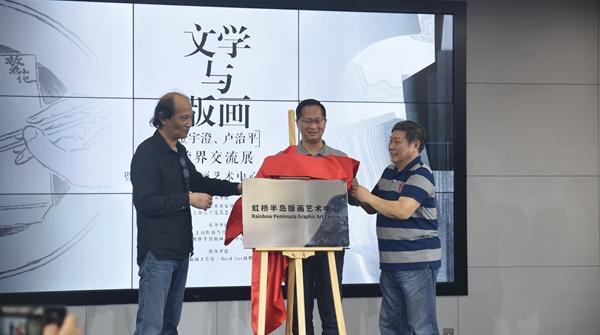 金宇澄卢治平跨界交流展举办:文学和版画的跨界不是创新而是传统