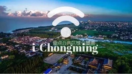 """免费WiFi!崇明这35个地方陆续覆盖""""i-chongming"""""""