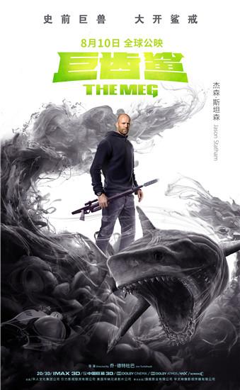 """《巨齿鲨》来袭!李冰冰联手杰森·斯坦森,这次的合拍不只是""""噱头""""图片"""