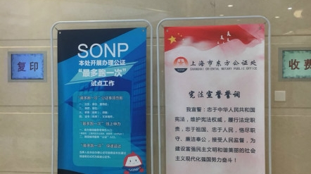 """喜大普奔!上海市民办理103项公证事项有望""""最多跑一次"""""""