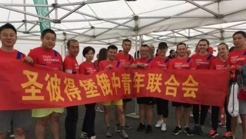 中国面孔首次亮相圣彼得堡马拉松赛