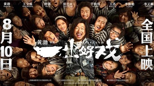 如何评价黄渤导演处女作《一出好戏》?处女作该有的优点和缺点都在了
