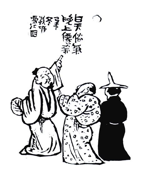 #沈雪江 《白天俗气,晚上仙气》木刻 30x45cm 2016.2.12.创作.jpg