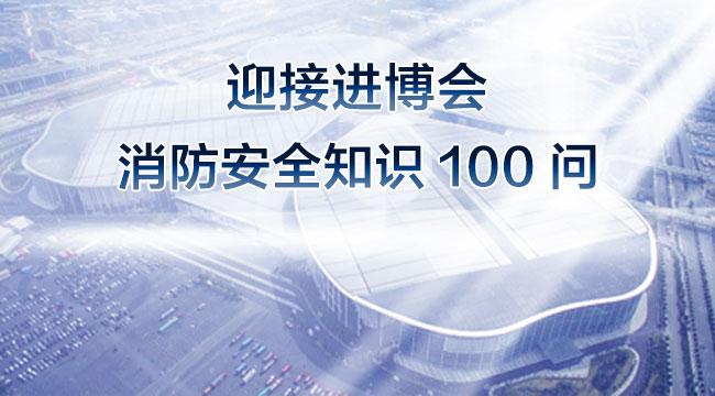 迎接进博会|消防安全知识100问(7-8)
