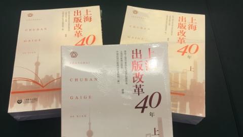 上海出版改革座谈会召开 总结经验做法共谋后续发展