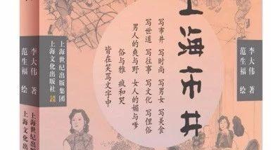 李大伟:放大世俗的人情风貌