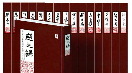 追忆海派金石群像 《海派代表篆刻家系列作品集》出版