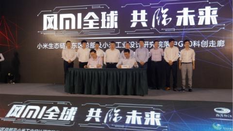 小米生态链华东区总部、工业设计研究院落户G60科创走廊