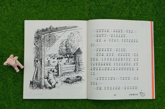 刚入学的孩子也能读懂经典童话 《夏洛的网》等名作有了注音版