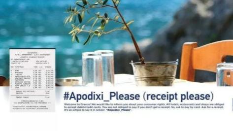 希腊严打逃税行为,消费不给收据可拒付款