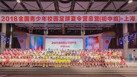 邀请拜仁团队参与训练 全国青少年校园足球夏令营总营在沪开营