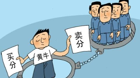 电子警察违法处理点周边揽客买分卖分 六人被警方拘留罚款