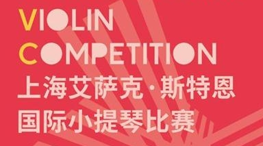 上海国际小提琴赛半决赛名单刚刚出炉 12位选手挺进半决赛