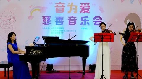 """迎首个""""中国医师节"""" 上海市儿童医院举办慈善音乐会为患儿谱写爱的乐章"""