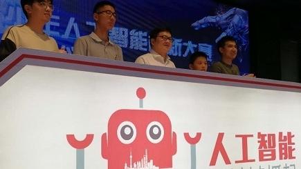 2018上海市青少年人工智能创新大赛今天启动