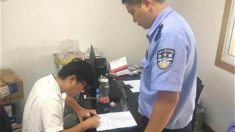 """一男子两年处理228起交通违法 警方大数据精确打击""""买分卖分"""""""