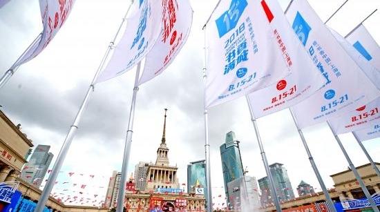 打响上海文化品牌丨让上海成为全球读者的精神港湾,2018上海书展上午开幕